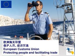 European Customs Union Protecting people and facilitating trade