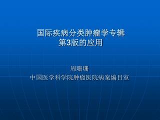 CALUM MUIR   ICD-OICD-10 ICD-O