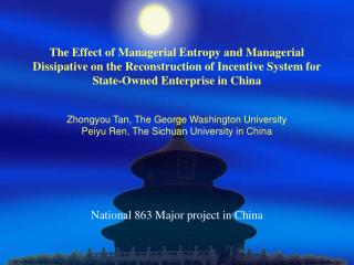 The Effect of Managerial Entropy and Managerial Dissipative on the Reconstruction of Incentive System for State-Owned En