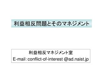 E-mail:conflict-of-interest ad.naist.jp