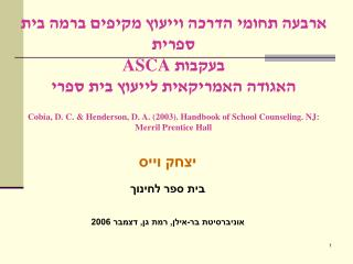 ASCA       Cobia, D. C.  Henderson, D. A. 2003. Handbook of School Counseling. NJ: Merril Prentice Hall