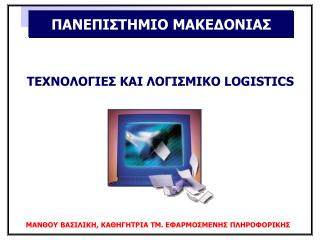 GS KAI GS LOGISTICS