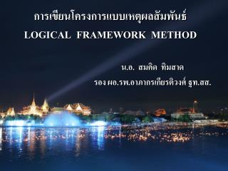 LOGICAL  FRAMEWORK  METHOD