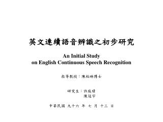 An Initial Study  on English Continuous Speech Recognition