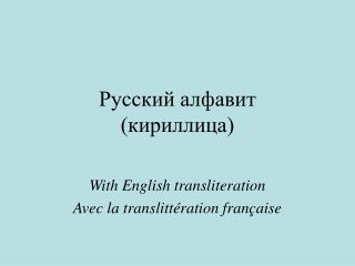 With English transliteration Avec la translitt ration fran aise