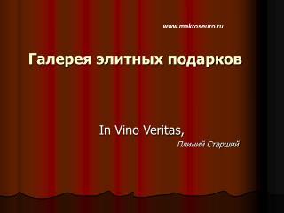 In Vino Veritas,
