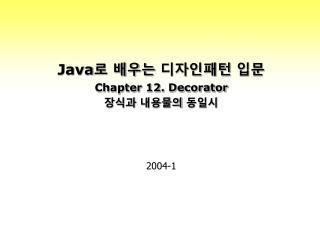 Java    Chapter 12. Decorator