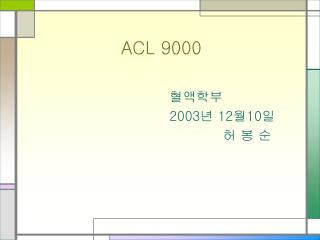 ACL 9000