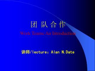 Work Teams:An Introduction