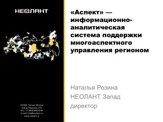 Программный комплекс «Аспект»