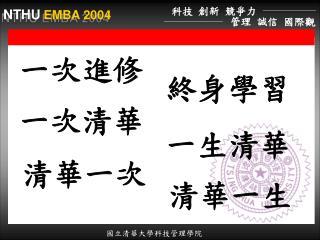 NTHU EMBA 2004