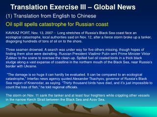 Translation Exercise III   Global News