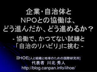 NPO   -    -