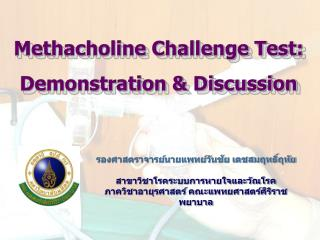 Methacholine Challenge Test: Demonstration  Discussion