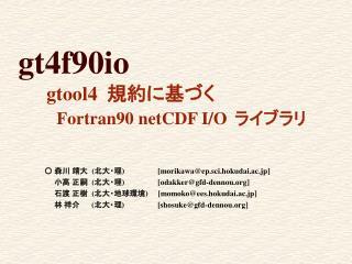 Gt4f90io        gtool4             Fortran90 netCDF I