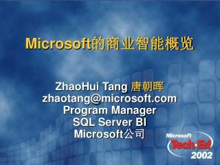 Microsoft   ZhaoHui Tang  zhaotangmicrosoft Program Manager SQL Server BI Microsoft