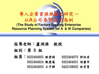 - A  W The Study of Factors Guiding Enterprise       Resource Planning System for A   W Companies