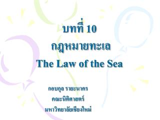 10   The Law of the Sea
