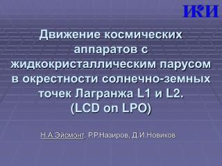 -   L1  L2. LCD on LPO