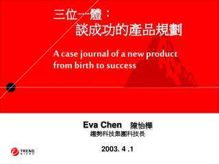 :   A case journal of a new product from birth to success