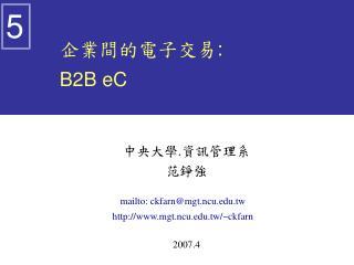 : B2B eC