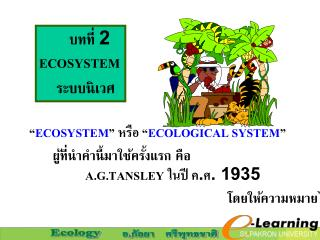 ECOSYSTEM    ECOLOGICAL SYSTEM                              A.G.TANSLEY  .. 1935