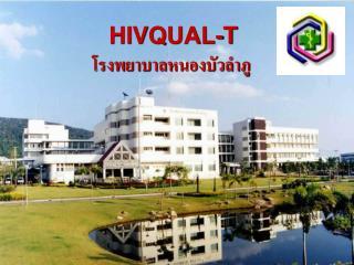 HIVQUAL-T