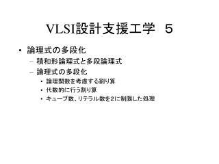 VLSI 5