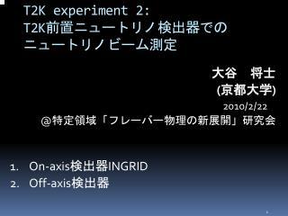 T2K experiment 2: T2K