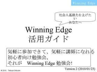 Winning Edge???????????????.ver2