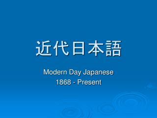 Modern Day Japanese 1868 - Present