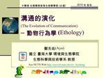 The Evolution of Communication    - Ethology