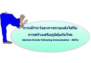 Adverse Events Following Immunization - AEFIs