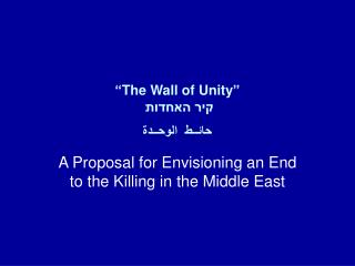 The Wall of Unity