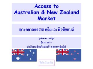 Access to  Australian  New Zealand Market