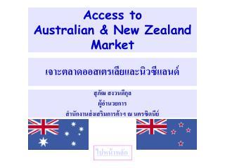 Access to  Australian  New Zealand Market