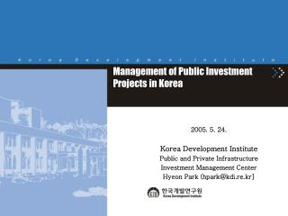 2005. 5. 24.   Korea Development Institute Public and Private Infrastructure  Investment Management Center Hyeon Park hp