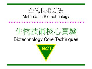 Biotechnology Core Techniques