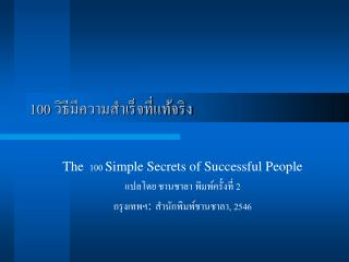 The  100 Simple Secrets of Successful People    2 : , 2546