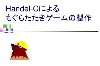 Handel-C