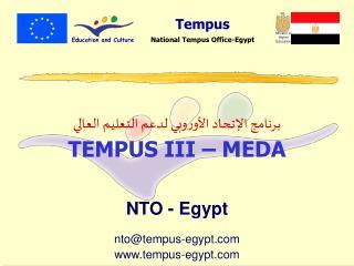 TEMPUS III   MEDA