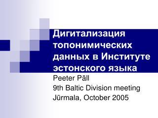 Peeter P ll 9th Baltic Division meeting Jurmala, October 2005