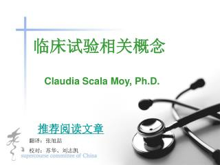 Claudia Scala Moy, Ph.D.