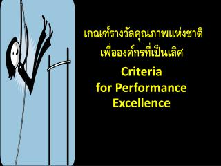 Criteria                                    for Performance Excellence