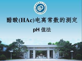 HAc pH