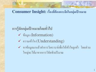 Consumer Insight: