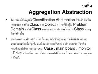 4 Aggregation Abstraction