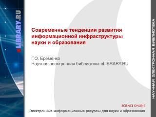 ..     eLIBRARY.RU