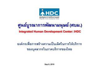 . Integrated Human Development Center: iHDC