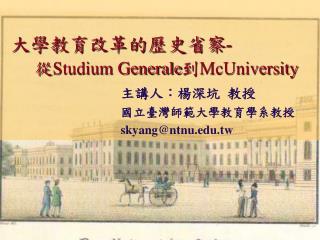 -       Studium GeneraleMcUniversity